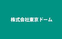 株式会社東京ドーム