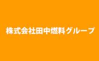 株式会社田中燃料グループ