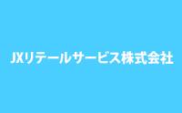 JXリテールサービス株式会社