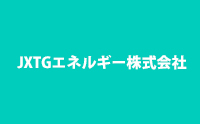 JXTGエネルギー株式会社